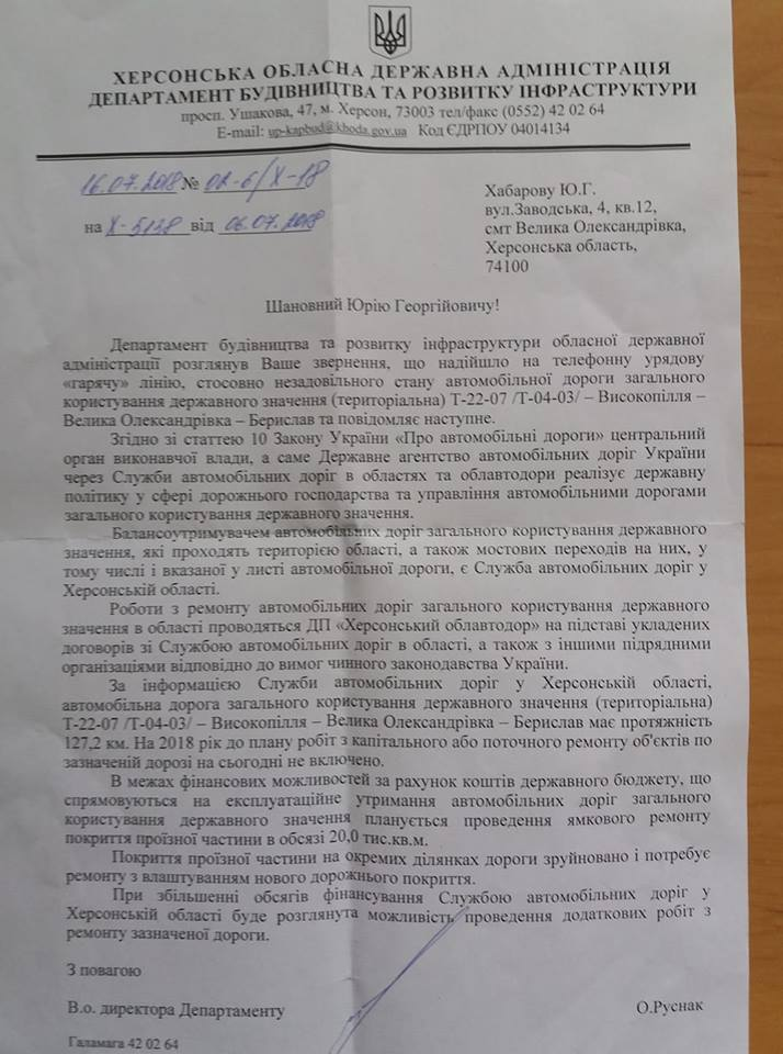 """Херсонская ОГА не будет ремонтировать трассу """"Берислав - Высокополье"""" в этом году, фото-2"""