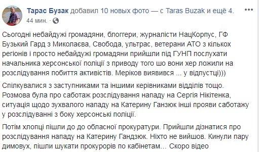"""Херсонские активисты """"Нацкорпуса"""" бросили в здание прокуратуры дымовые шашки, фото-1"""