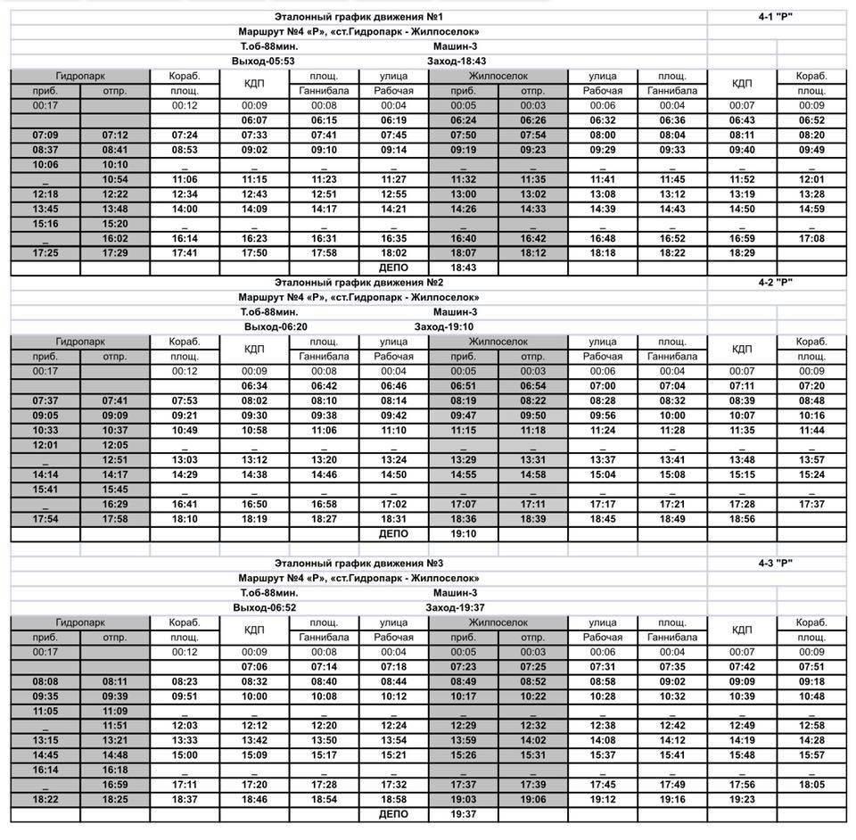 """""""Херсонэлектротранс"""" увеличит количество троллейбусов на 4 маршруте , фото-1"""