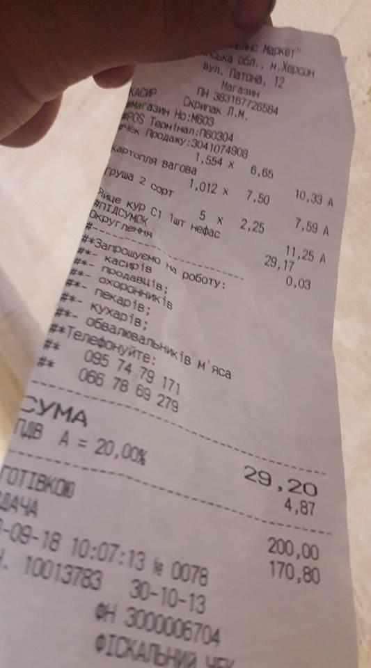 Херсонский супермаркет торгует испорченными продуктами (фото), фото-2