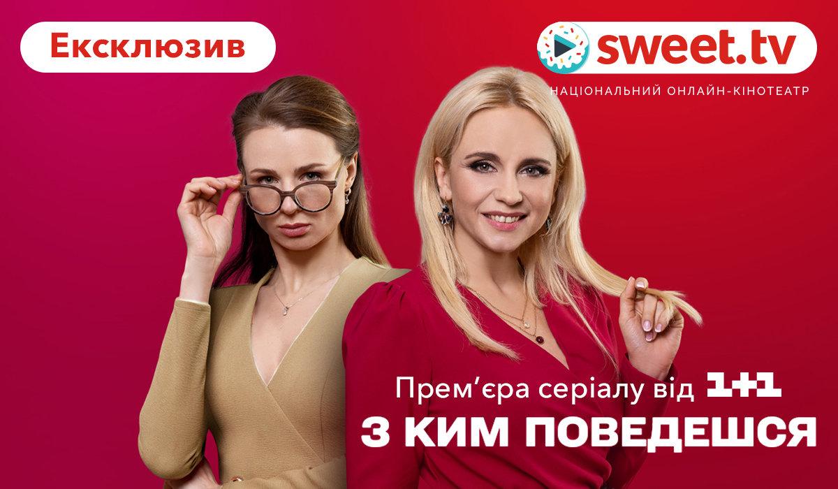 На SWEET.TV розпочався ексклюзивний допрем'єрний показ серіалу «З ким поведешся» від 1+1, фото-1