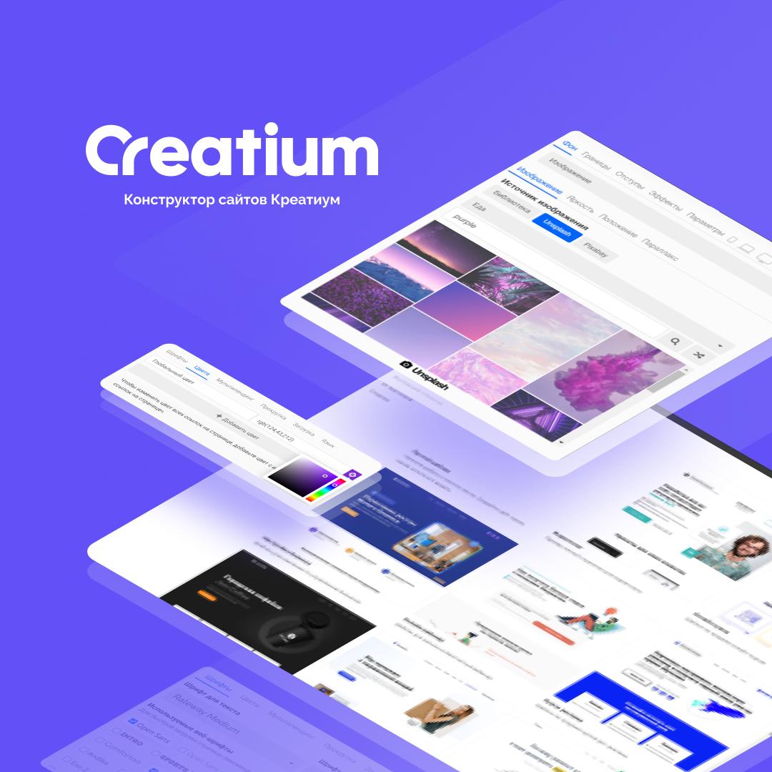 Creatium: конструктор сайтов с высокой конверсией, фото-1