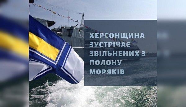 Жители Херсона пообщаются с военными моряками, освобожденными в рамках обмена с Россией