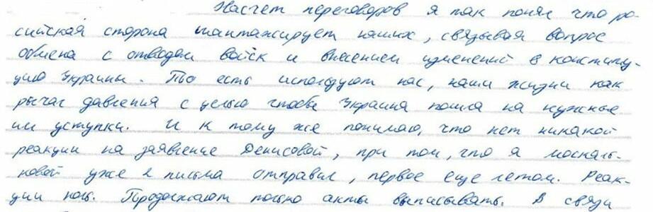 Политзаключенный херсонец Александр Шумков объявил голодовку