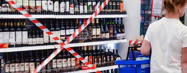 В Херсоне снова попытаются запретить ночную торговлю алкоголем