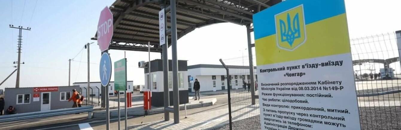 Порядок пересечения админграницы с Крымом для детей изменится с 9 февраля