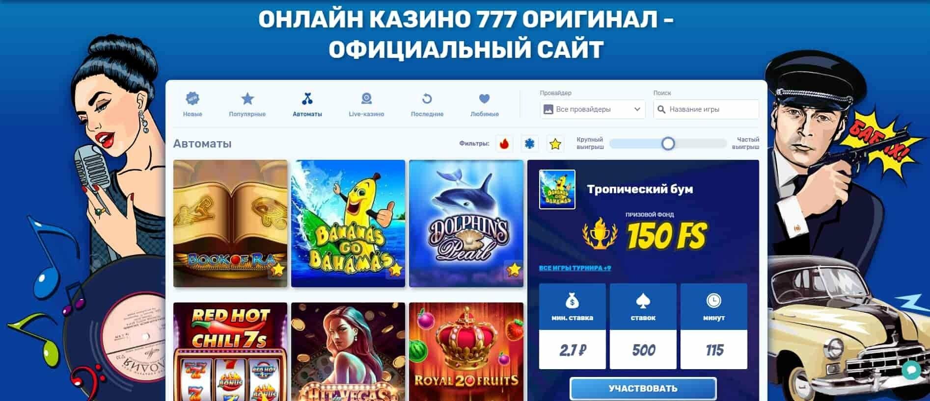 Игровые автоматы онлайн бонус при регистрации психология игры покер онлайн